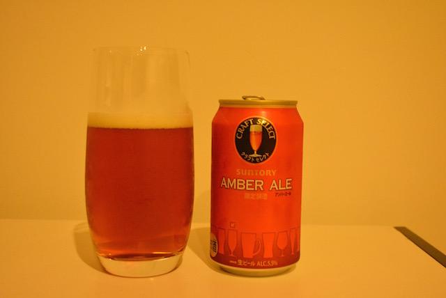Amberale3