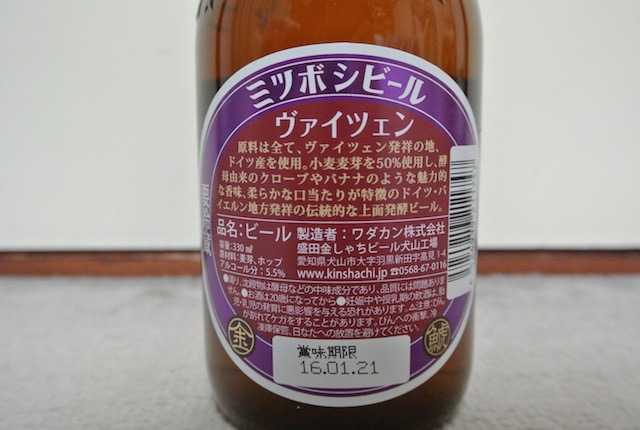 Mitsuboshiweizen2