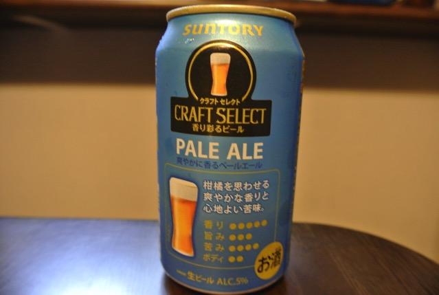 craftselect-pale-ale2