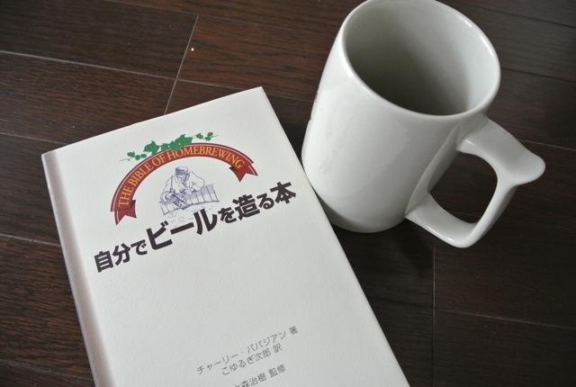 book-making-beer