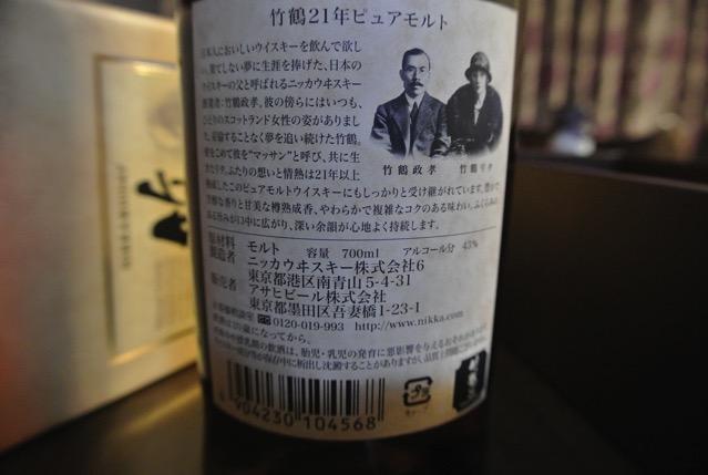 taketsuru-21years4