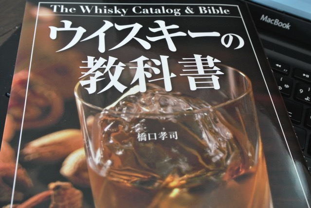 whiskey-book