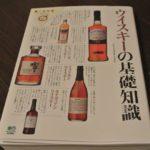 whisky-kisochishiki.jpg