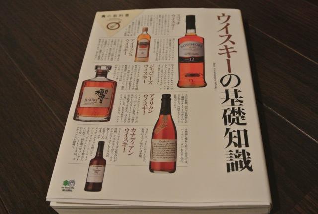 whisky-kisochishiki