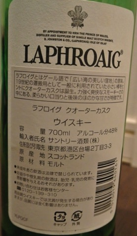 whisky-laphroaig2