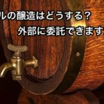 detail-of-wooden-beer-barrel_1.jpg
