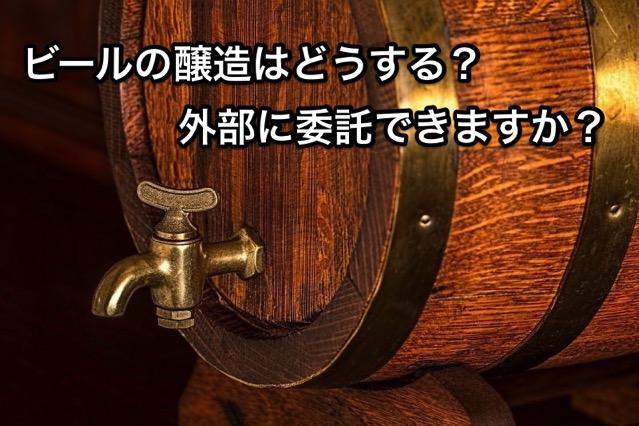 Detail of wooden beer barrel 1