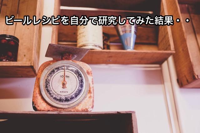scale-1209837_1280_1.jpg