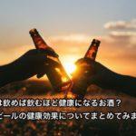 cheerfulness-bottle-beer-bottling.jpg