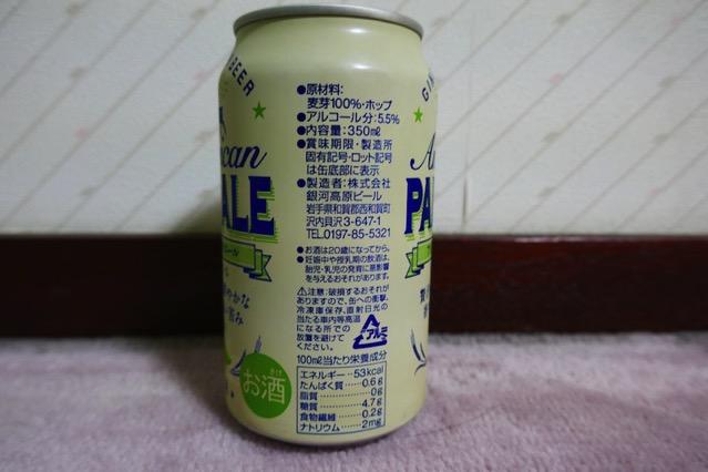 gingakogen-american-pale-ale2