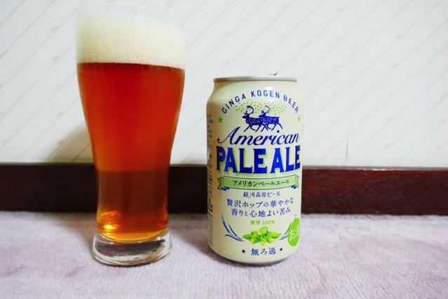 gingakogen-american-pale-ale3