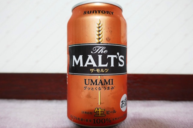 the-malts