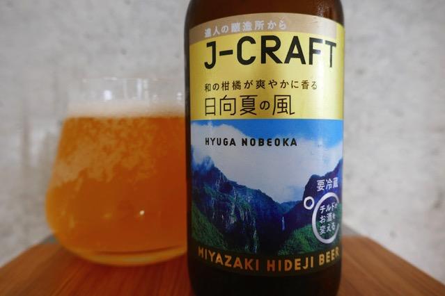 Hyuganatsu-kaze2