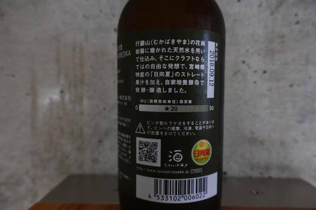 Hyuganatsu-kaze3