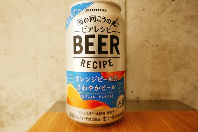 beer-recipe-california