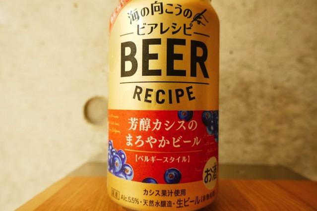 beer-recipe-casis