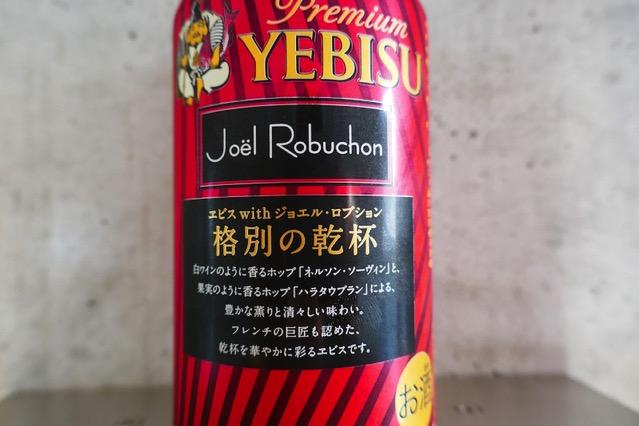yebisu-joel-robuchon2