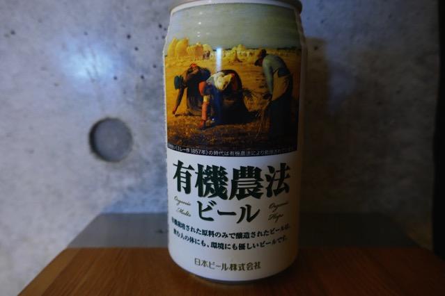 yukinoho-beer