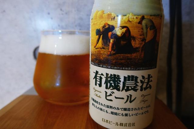 yukinoho-beer2