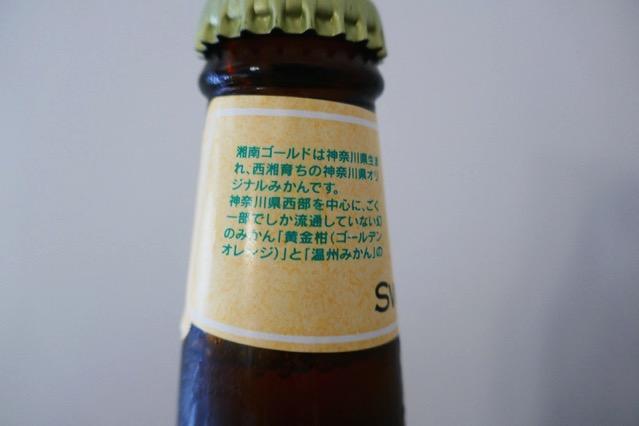 shonan-gold2