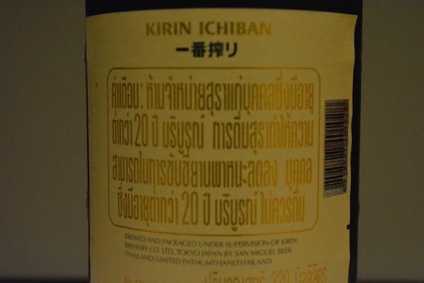 Kirin2