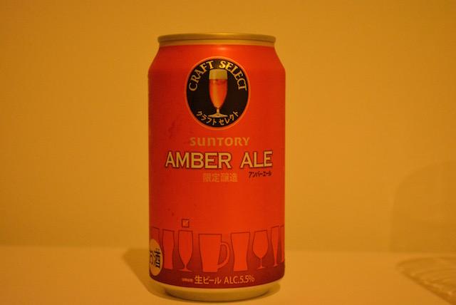 Amberale