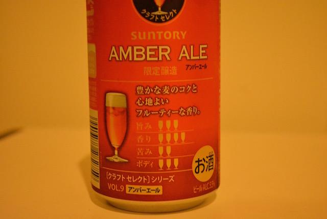 Amberale2