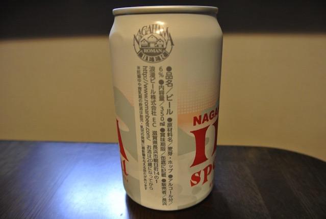 nagahama-ipa2