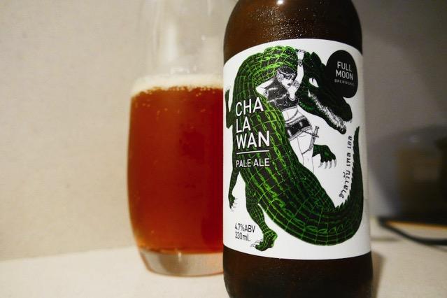 Cha la wan2