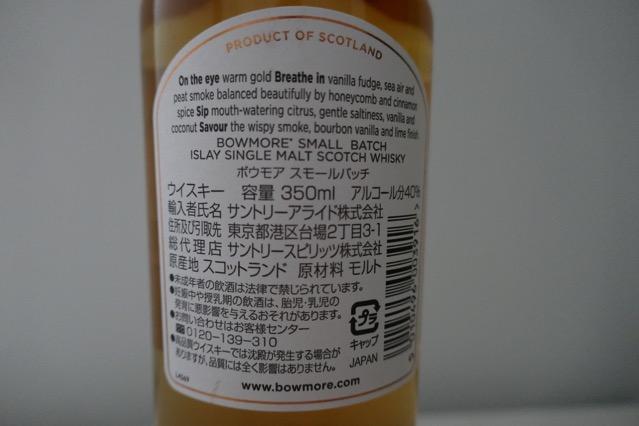 bowmore-bourbon-cask2