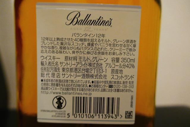 ballantines-12years2
