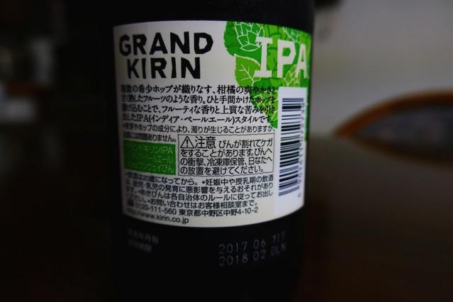 Grand Kirin IPA2