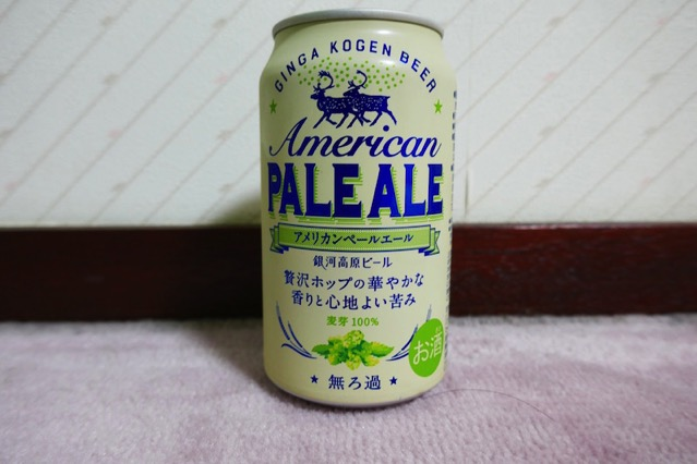gingakogen-american-pale-ale