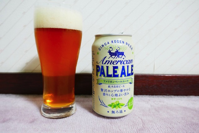 gingakogen-american-pale-ale3