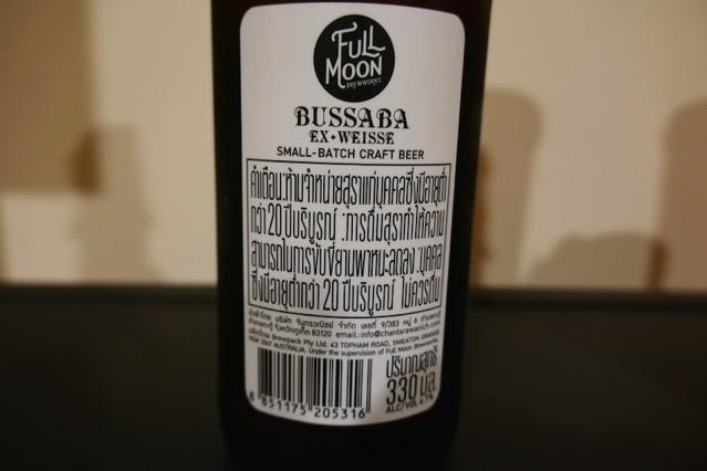 bussaba2
