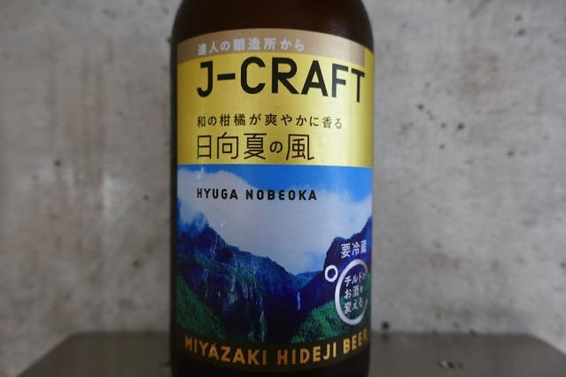 Hyuganatsu-kaze
