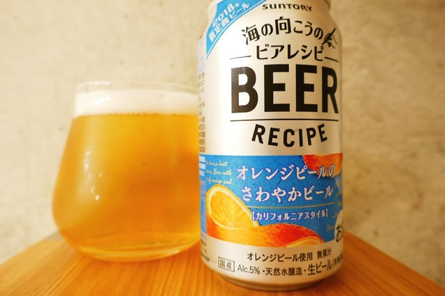 beer-recipe-california2