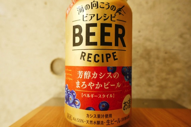 beer-recipe-casis