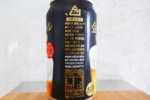 kin-beer2