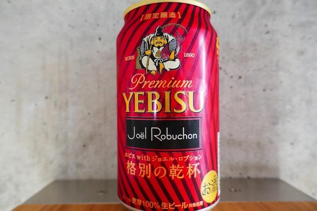 yebisu-joel-robuchon