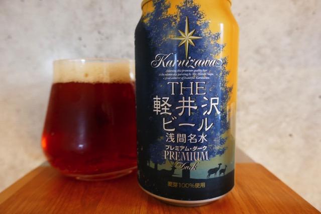 karuizawa-dark2
