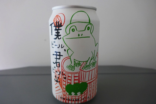 Boku Beer Kimi Beer
