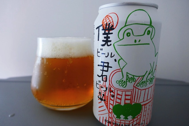 Boku Beer Kimi Beer2