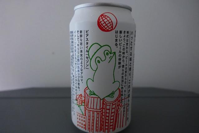Boku Beer Kimi Beer3