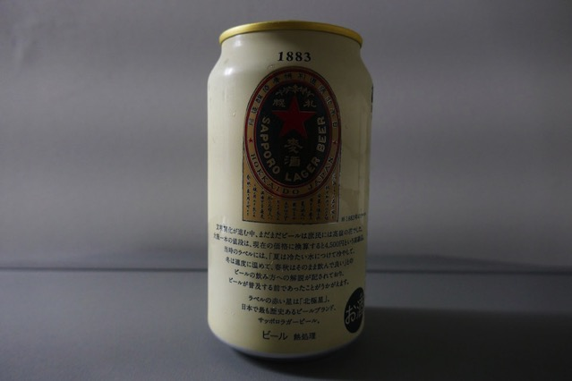 sapporo lager beer