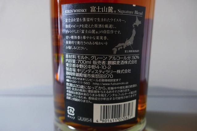 fujisanroku-signature-blend3
