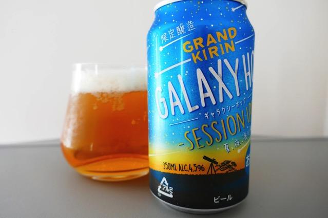 kirin-galaxy-hop2