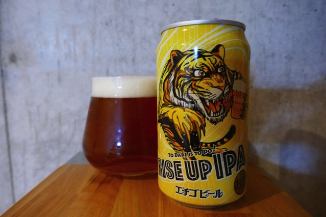 Rise up ipa3