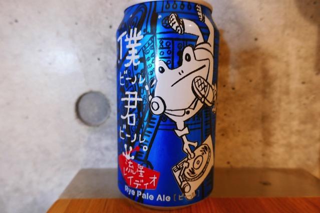 boku-beer-kimi-beer-rye-pale-ale