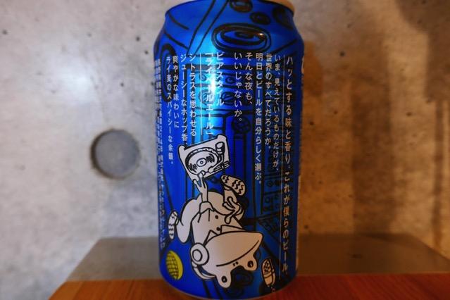boku-beer-kimi-beer-rye-pale-ale2